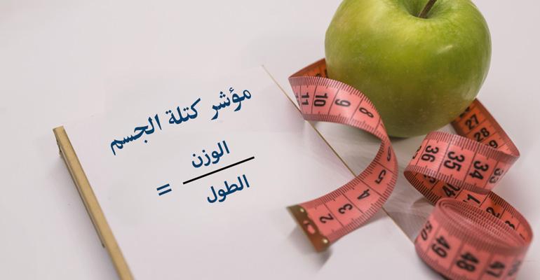 مؤشر كتلة الجسم