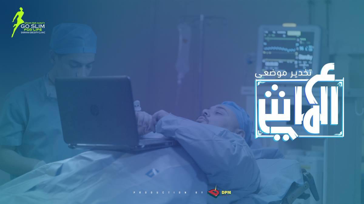 جراحة البدانة