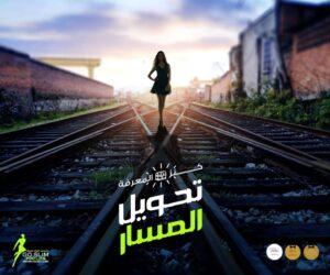 تحويل المسار في مصر